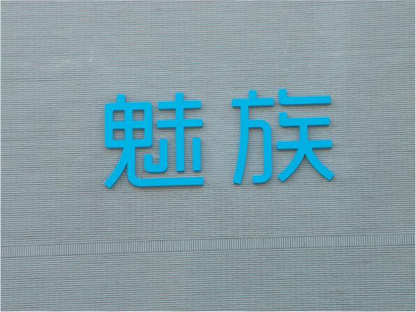珠海魅族集团楼体发光字工程案例