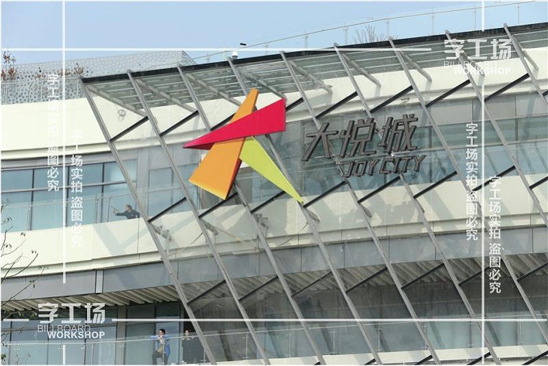 公司标识楼顶发光字系统规划设计