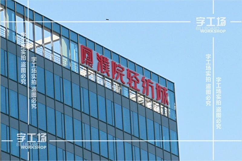 楼顶标识工程布点设计构思说明