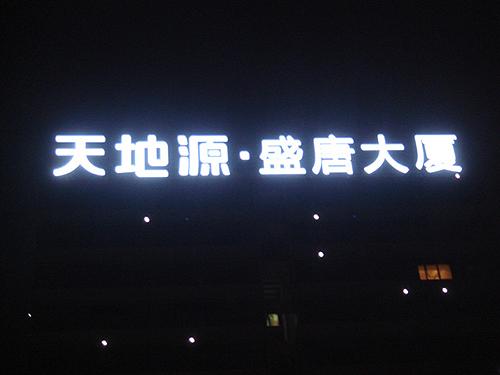 led招牌发光字