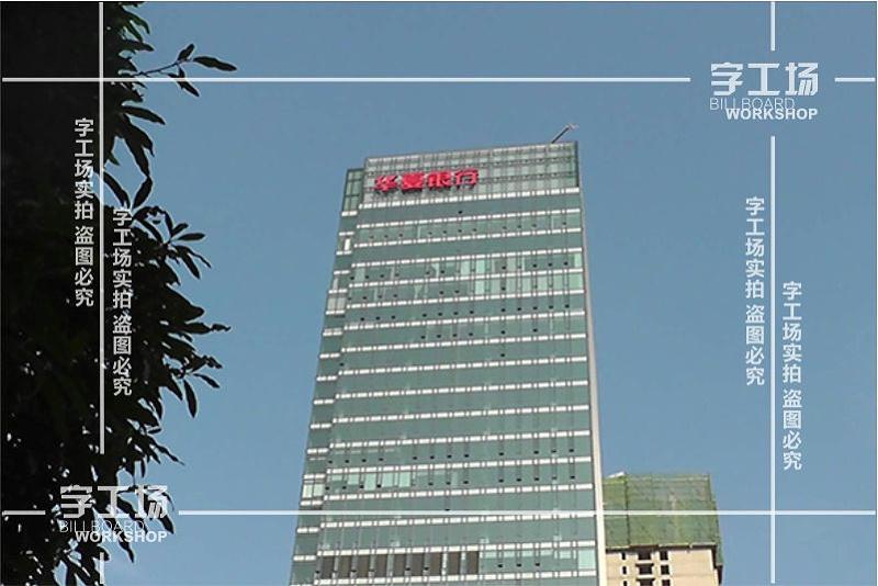 高层楼顶超大发光字版式设计编排