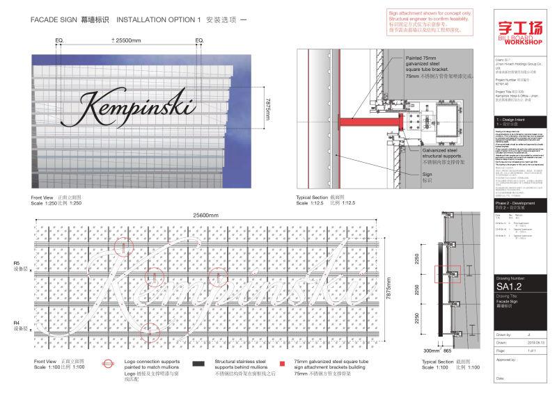 楼体发光字制作安装施工图设计4