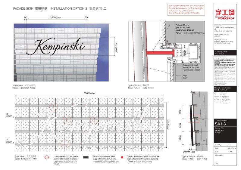 楼体发光字制作安装施工图设计5