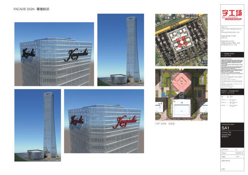 楼体发光字制作安装施工图设计2