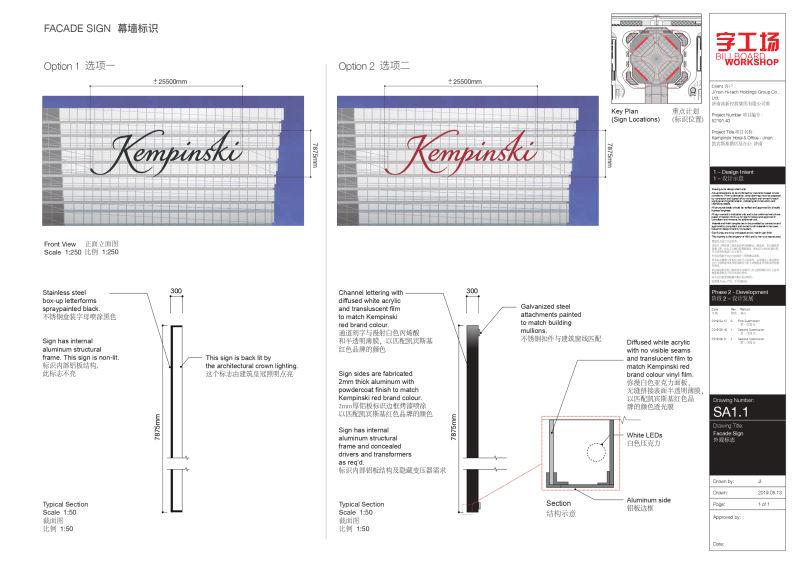 楼体发光字制作安装施工图设计3