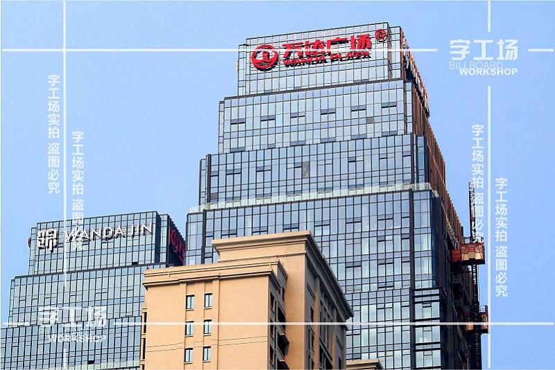 商业地产建筑楼体发光字的分析和范围