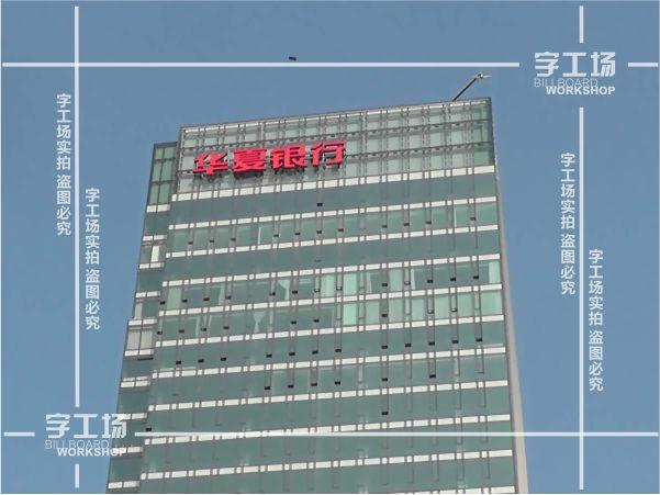 楼体标识发光字材质与环境