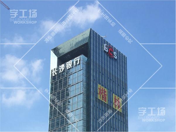 长沙银行大厦楼体发光字工程