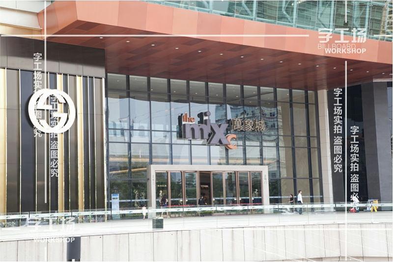 商业广场发光字图形符号的广泛应用