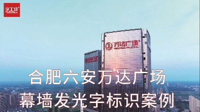 安徽合肥六安万达广场综合商业体幕墙发光字工程案例视频