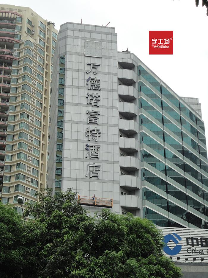 酒店发光字的楼顶大字加工过程中的步骤