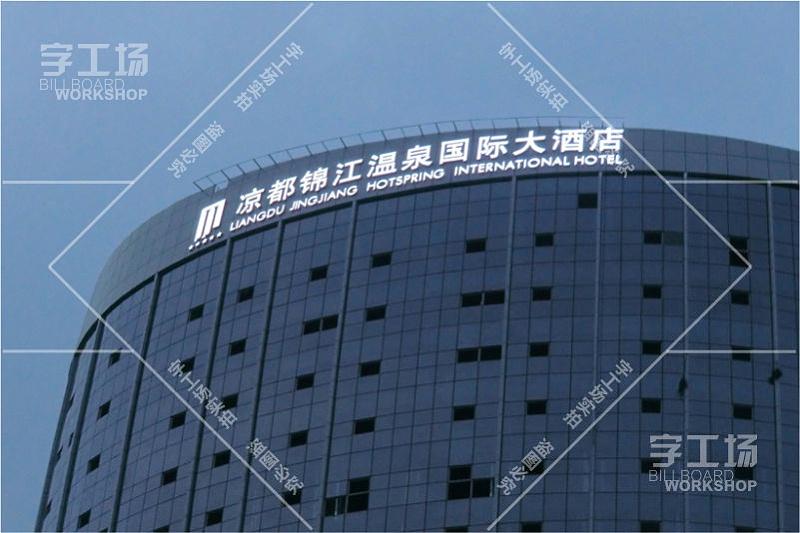 楼顶发光字工程材料质量方案