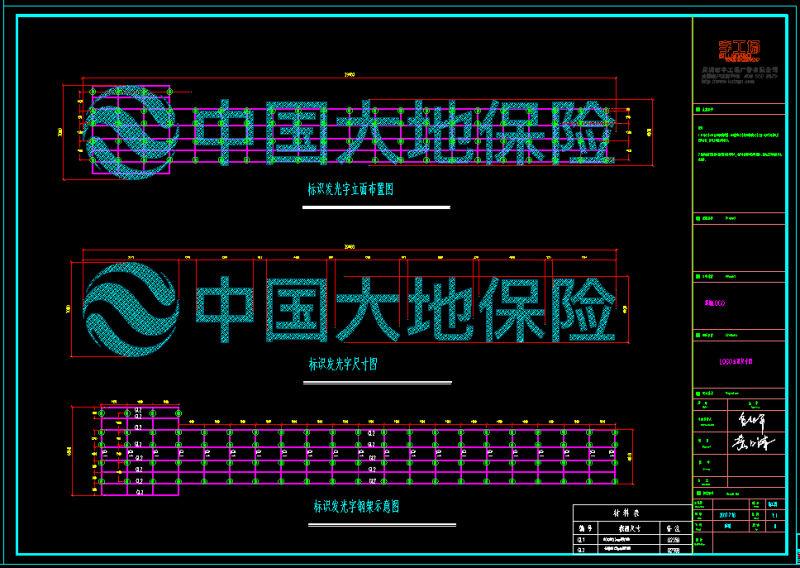 发光字工程钢结构设计连接与构造措施