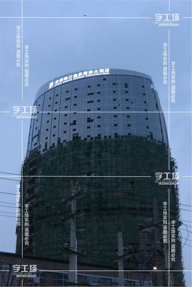 楼顶发光字制作安装结构设计制图