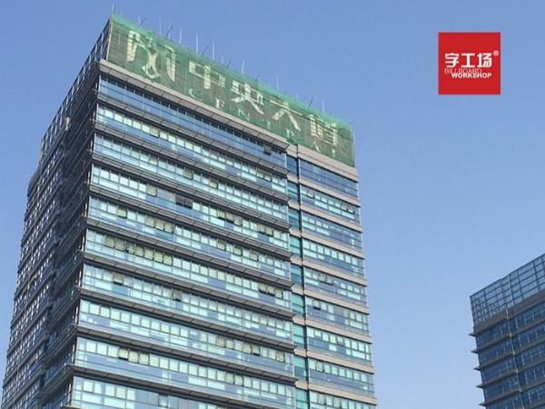 简述楼顶广告发光字中的字体设计