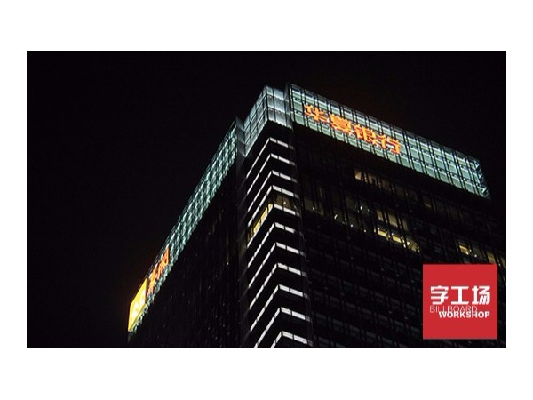 楼顶发光字制作的作用有哪些