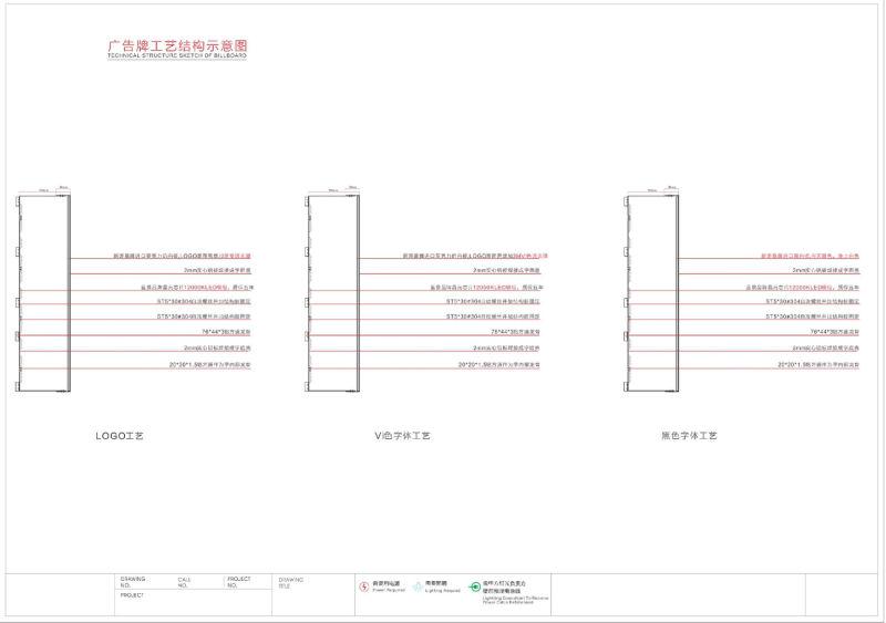 幕墙发光字施工图12