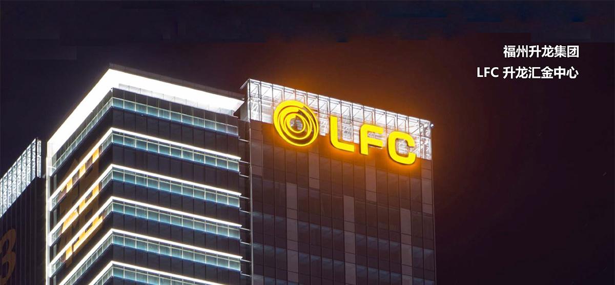 福州LFC升龙集团楼顶发光字工程