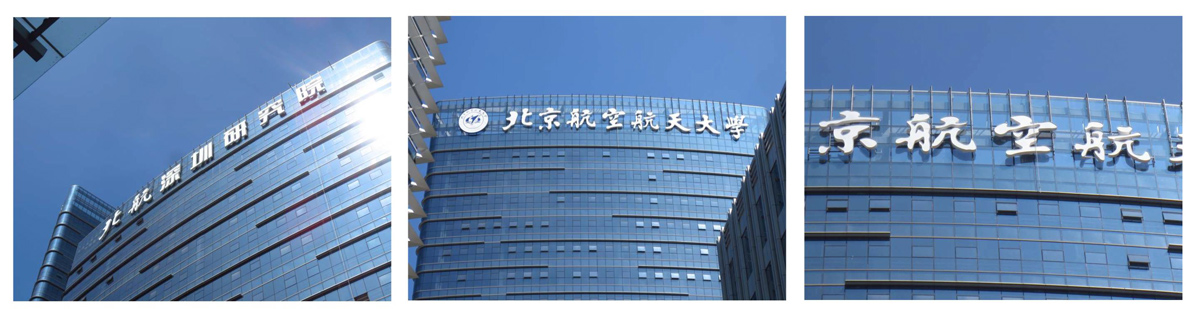 深圳北京航空航天大学研究院玻璃幕墙发光字工程案例