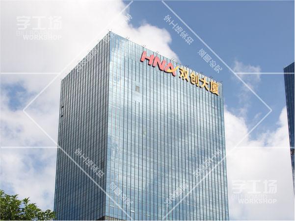 双创大厦楼顶标识发光字工程