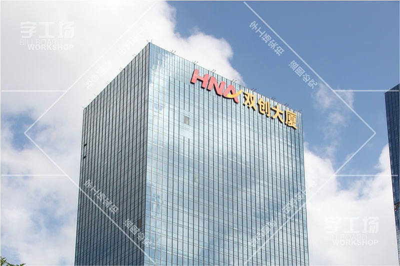 双创大厦楼顶标识发光字工程1