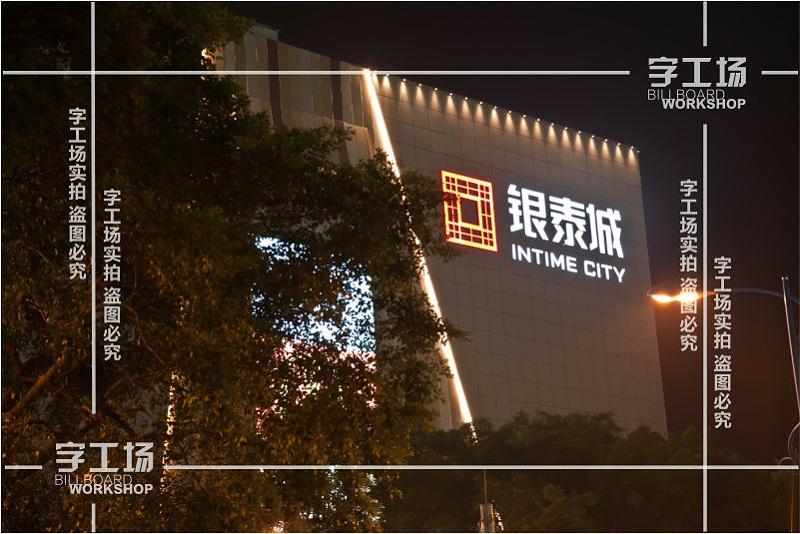 楼体LED发光字信息的多通道设计