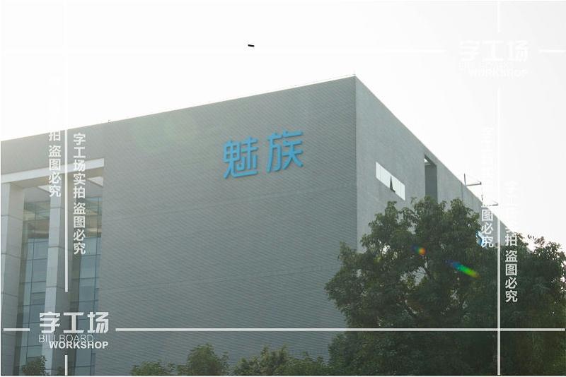 楼顶标识发光字与文化