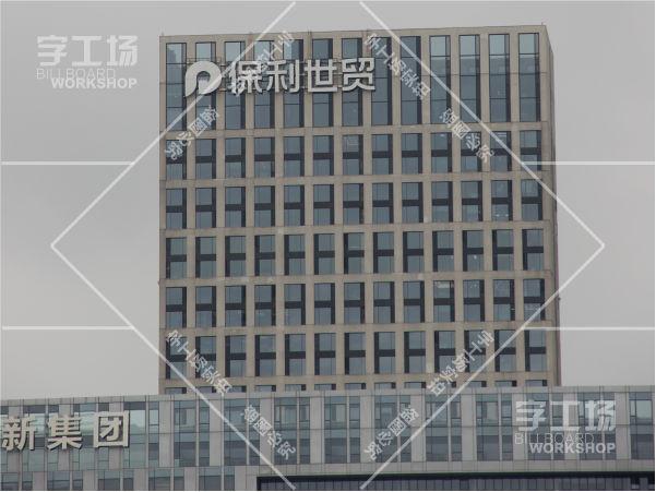 企业大楼室外标识发光字工程