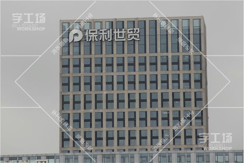 企业大楼室外标识发光字工程3