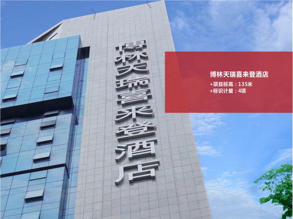 深圳博林天瑞喜来登酒店楼顶发光字工程案例
