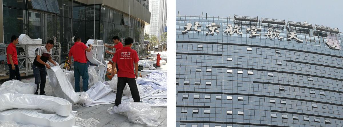 深圳北京航空航天大学研究院玻璃幕墙发光字工程