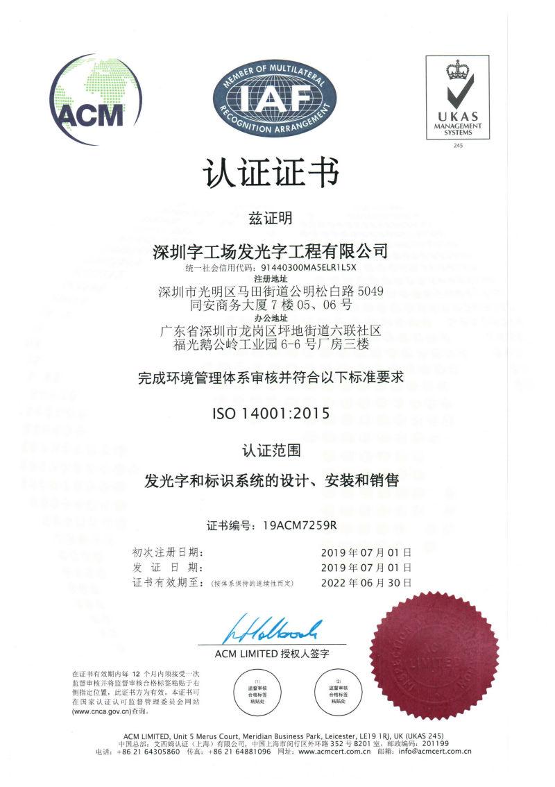 环境管理体系证书-1