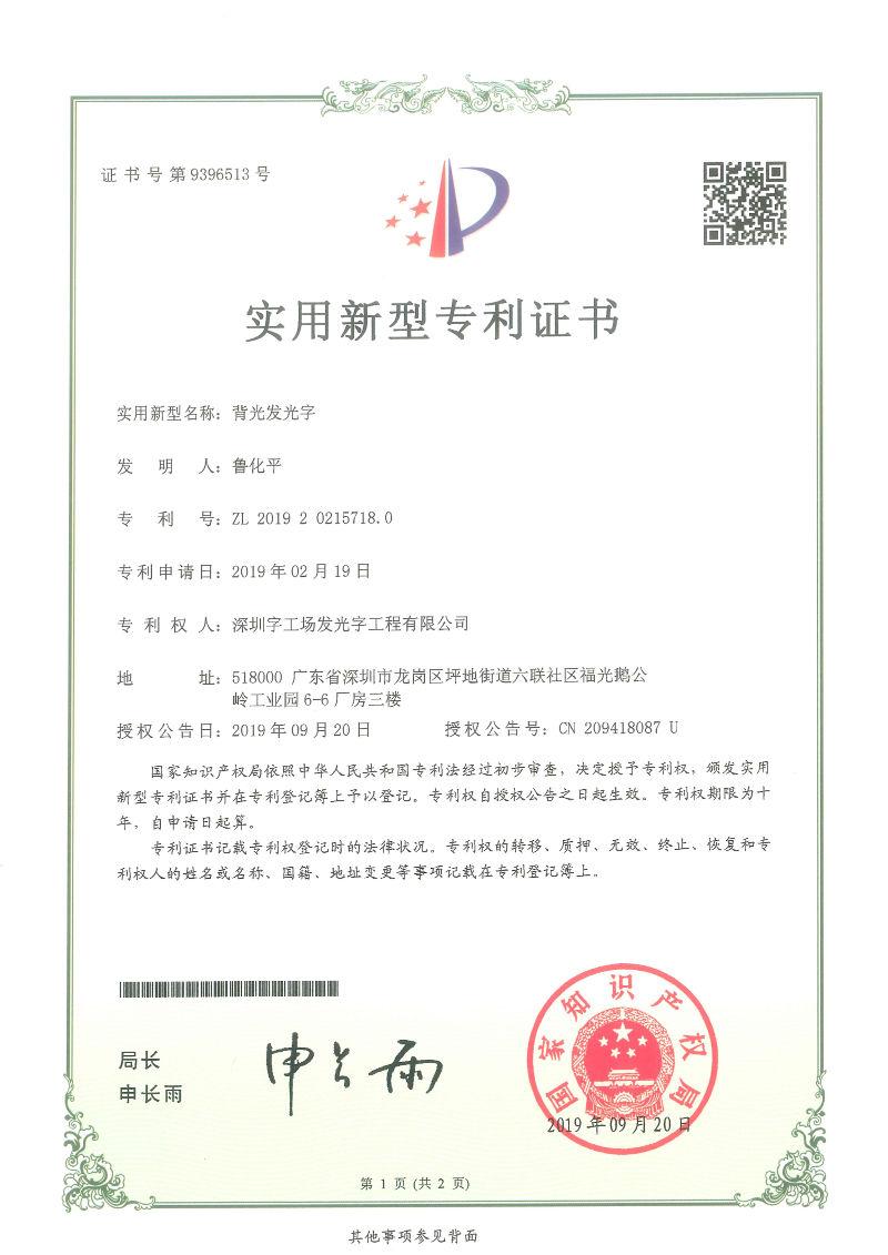 背光发光字专利证书