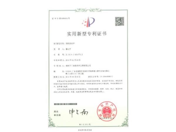 侧光发光字专利证书