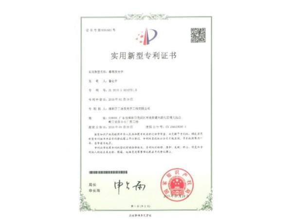 幕墙发光字专利证书