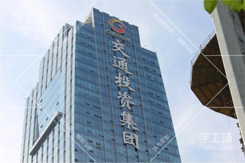 广西交通办公楼外立面标识发光字工程2