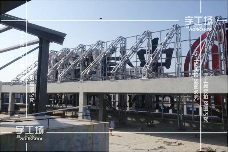 浅谈深圳商场楼顶大字设计的影响