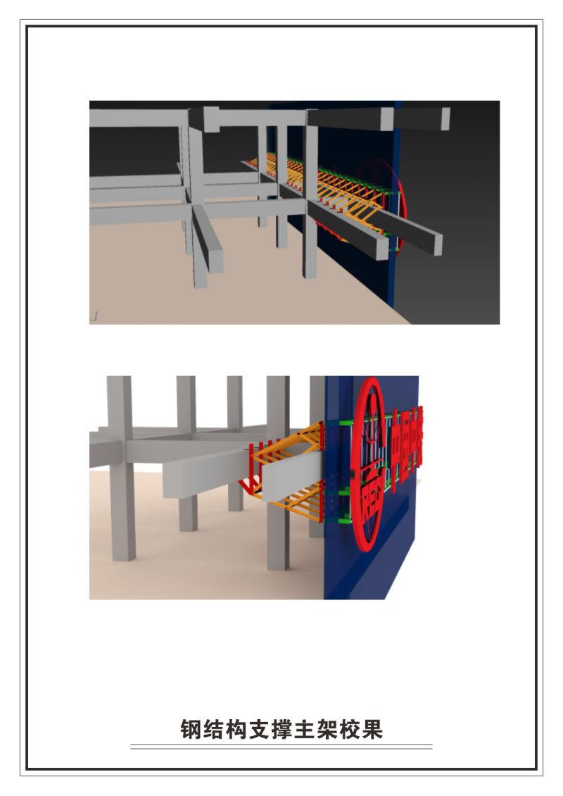 发光字工程钢架结构施工图纸5