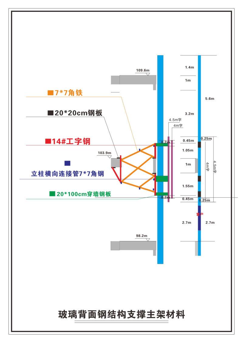 发光字工程钢架结构施工图纸8