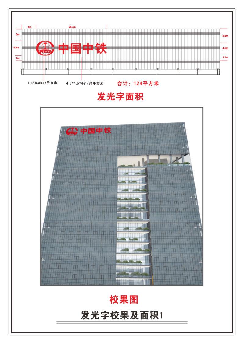 发光字工程钢架结构施工图纸2