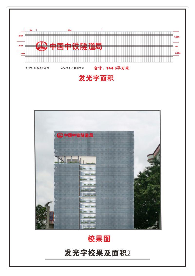发光字工程钢架结构施工图纸3