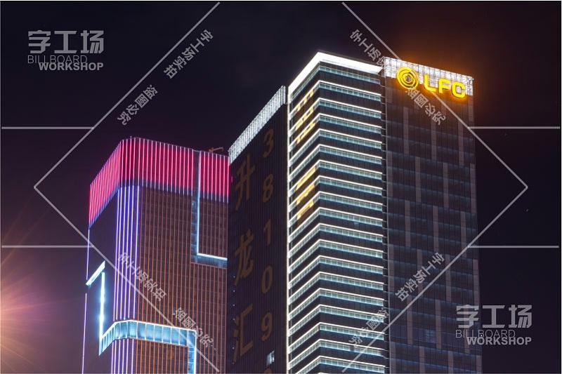 福州LFC高楼大厦标识发光字工程2