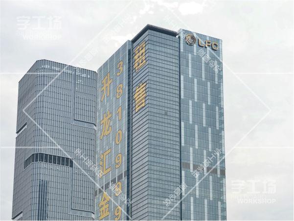 福州LFC高楼大厦标识发光字工程