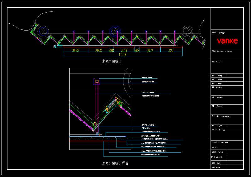 楼宇发光字钢结构构件布置图和安装节点详图设计