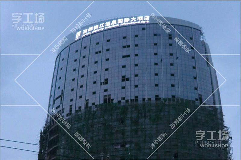 凉都酒店大型楼宇发光字工程2