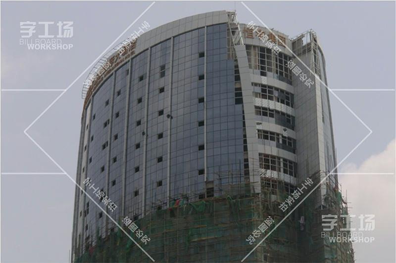 凉都酒店大型楼宇发光字工程3