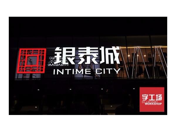 大楼外墙发光字制作种类形式