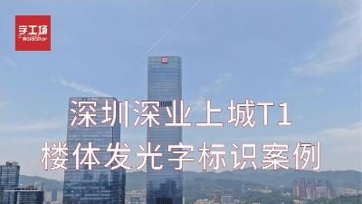 深圳深业上城T1楼体发光字工程案例视频