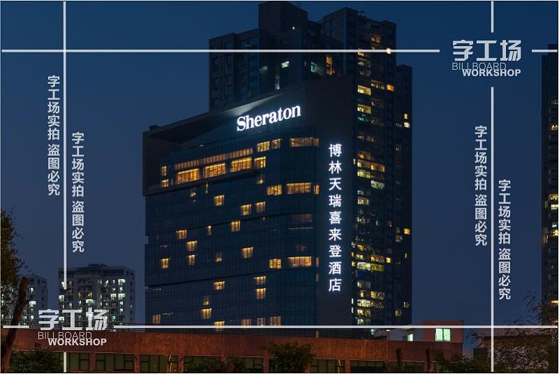 国内外楼体标识发光字的全球化和地域特色
