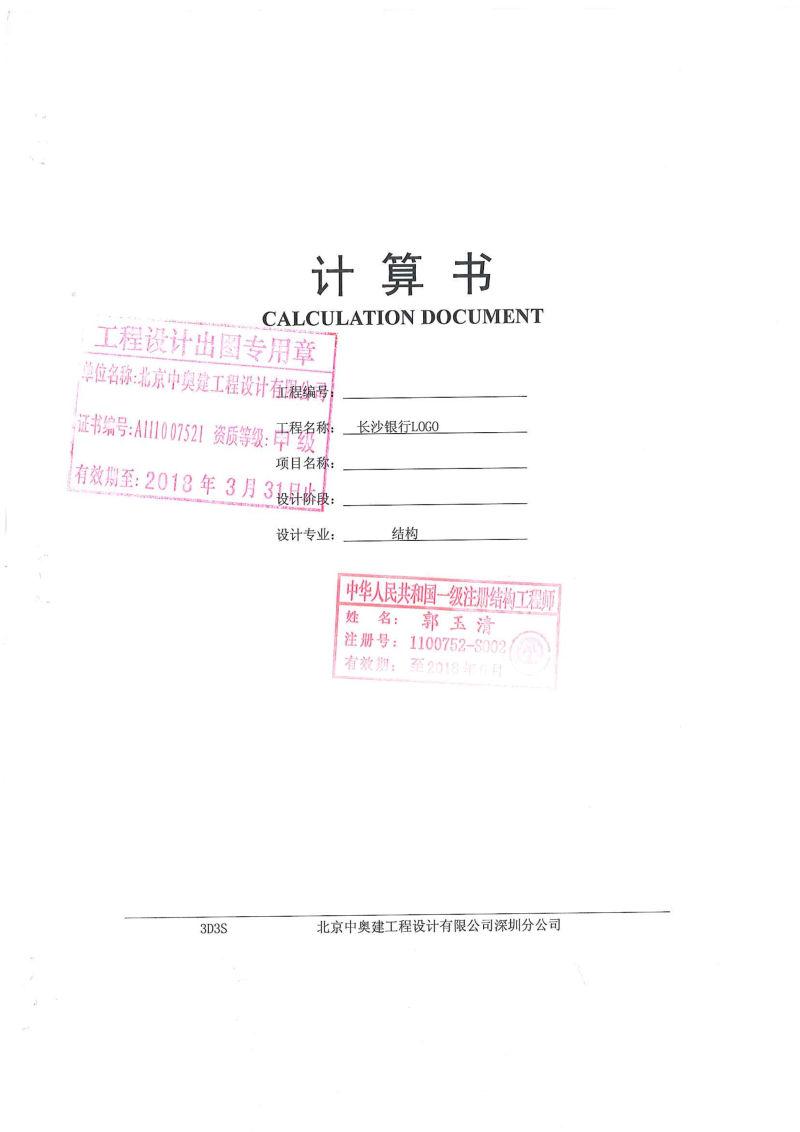 发光字标识工程钢结构计算书